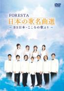 日本の歌名曲選 第一章