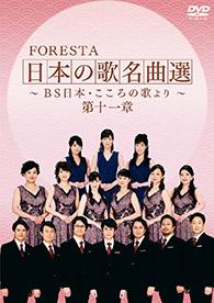 日本の歌名曲選 第十一章