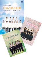 日本の歌名曲選 第一〜三章DVDセット