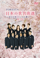 日本の歌名曲選 第三章