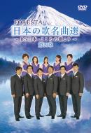 日本の歌名曲選 第四章