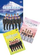 日本の歌名曲選 第四〜六章DVDセット