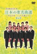 日本の歌名曲選 第五章