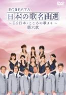 日本の歌名曲選 第六章