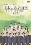 日本の歌名曲選 第七章