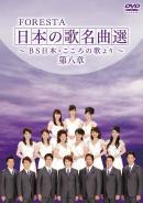 日本の歌名曲選 第八章