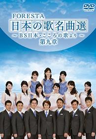日本の歌名曲選 第九章