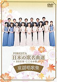 日本の歌名曲選 —BS日本・こころの歌より— 童謡唱歌集