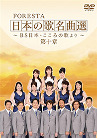 日本の歌名曲選 第十章