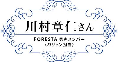 川村章仁さん FORESTA 男声メンバー〈バリトンパート担当〉