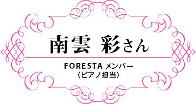 南雲 彩さん FORESTA メンバー〈ピアノ担当〉