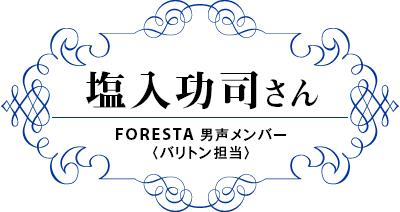 塩入功司さん FORESTA 男声メンバー〈バリトンパート担当〉