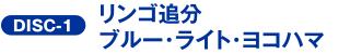 DISC-1 リンゴ追分/ブルー・ライト・ヨコハマ