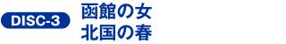 DISC-3 函館の女/北国の春