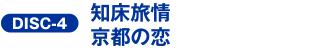 DISC-4 知床旅情/京都の恋