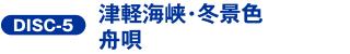 DISC-5 津軽海峡・冬景色/舟唄