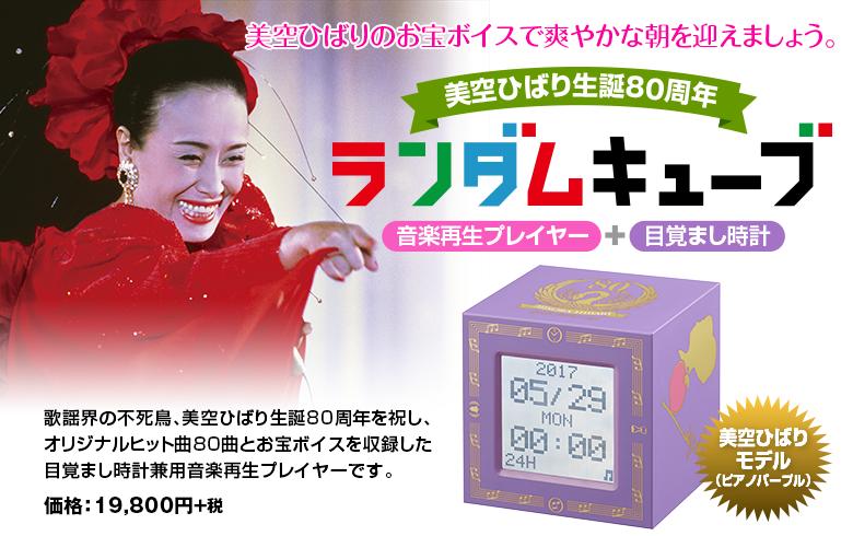 美空ひばり生誕80周年ランダムキューブ美空ひばりモデル