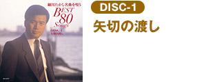 DISC-1 矢切の渡し