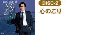 DISC-2 心のこり