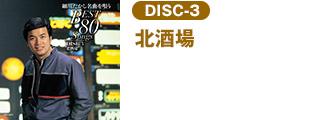 DISC-3 北酒場