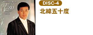 DISC-4 北緯五十度