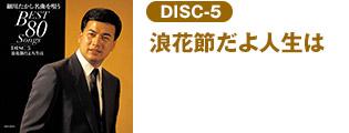 DISC-5 浪花節だよ人生は