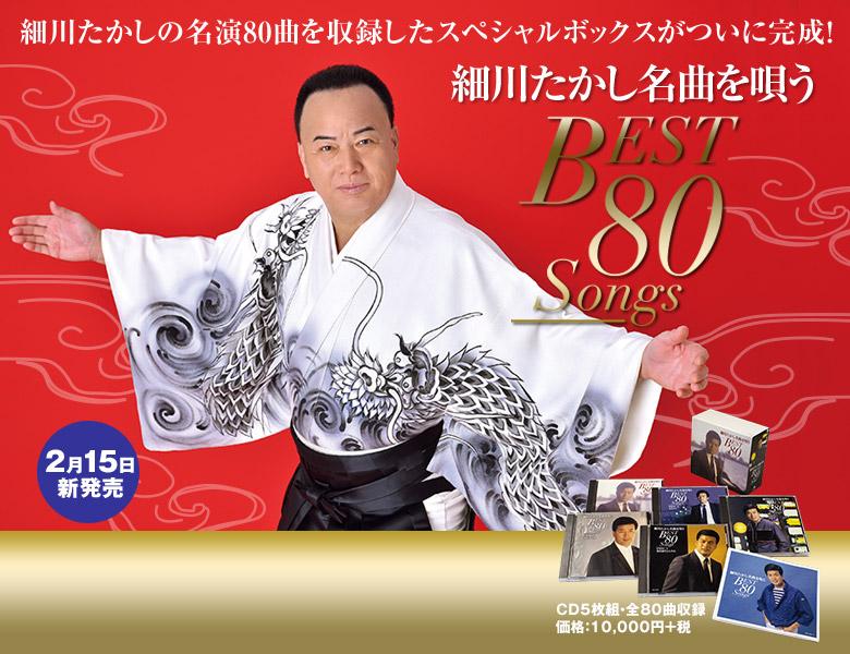 細川たかし名曲を唄う BEST 80Songs