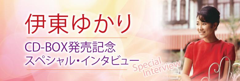 伊東ゆかり コロムビア・レコーディングス