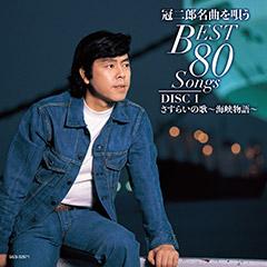 DISC-1 さすらいの歌〜海峡物語〜