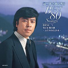 DISC-3 男と女愛の歌〜ふたりの止まり木〜