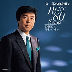DISC-4 男歌〜天命〜