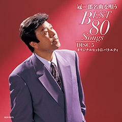 DISC-5 オリジナルヒット&バラエティ