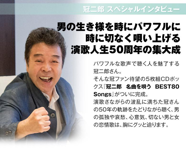 冠二郎スペシャルインタビュー