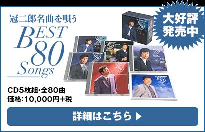 冠二郎名曲を唄う BEST 80Songs