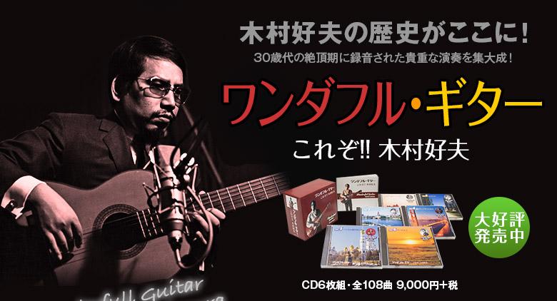 ワンダフル・ギター これぞ!!木村好夫