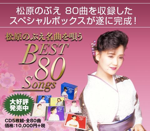 松原のぶえ名曲を唄う BEST 80Songs