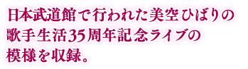 日本武道館で行われた美空ひばりの歌手生活35周年記念ライブの模様を収録。