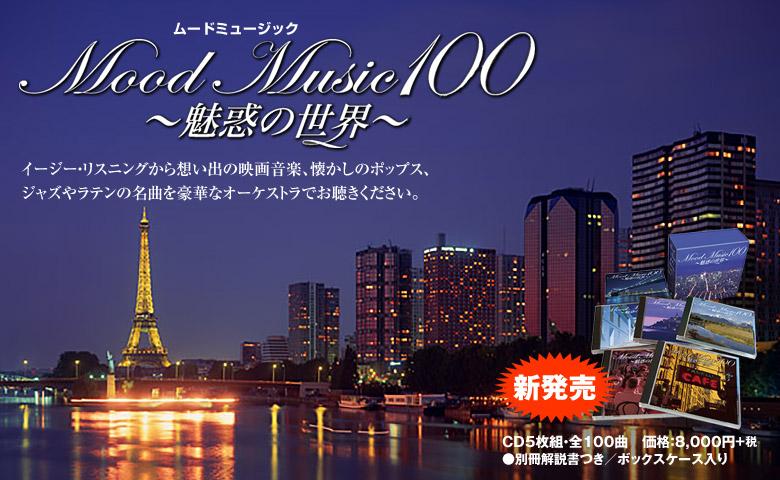 ムードミュージック100〜魅惑の世界〜