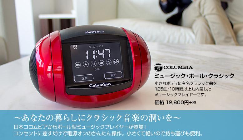 COLUMBIA ミュージック・ボール・クラシック