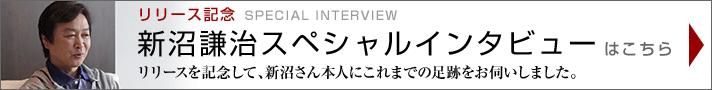 新沼謙治スペシャルインタビューはこちら
