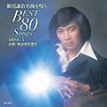 DISC-3 演歌・歌謡曲 特選集