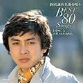DISC-5 古賀メロディを唄う