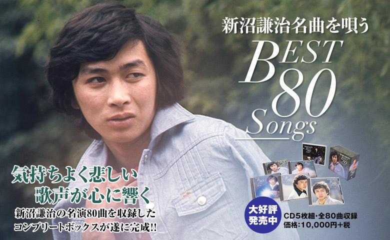 新沼謙治名曲を唄う BEST 80Songs