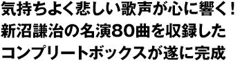 気持ちよく悲しい歌声が心に響く!新沼謙治の名演80曲を収録したコンプリートボックスが遂に完成