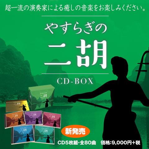 やすらぎの二胡 CD-BOX