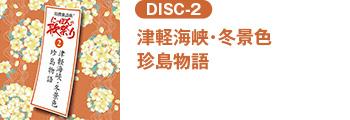 DISC-2 津軽海峡・冬景色/珍島物語
