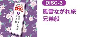 DISC-3 風雪ながれ旅/兄弟船