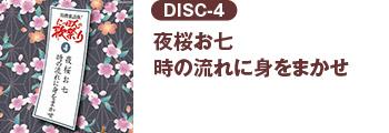 DISC-4 夜桜お七/時の流れに身をまかせ