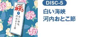 DISC-5 白い海峡/河内おとこ節