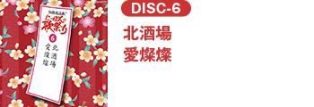 DISC-6 北酒場/愛燦燦
